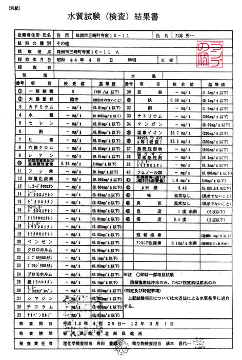 ファイル 110-4.jpg
